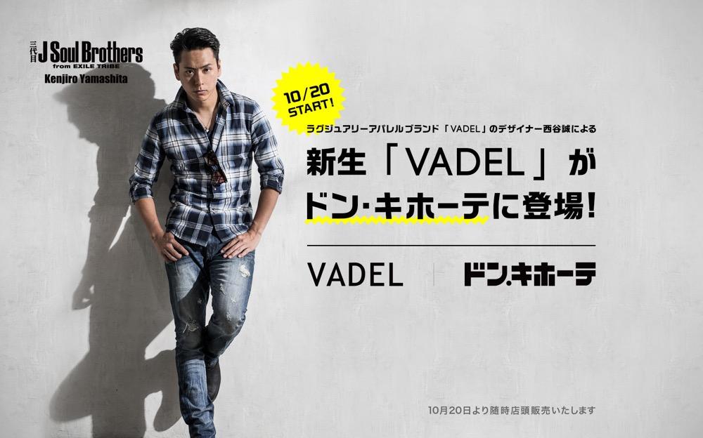 三代目J Soul Brothers山下健二郎がイメージモデル「VADEL」ドンキに登場!