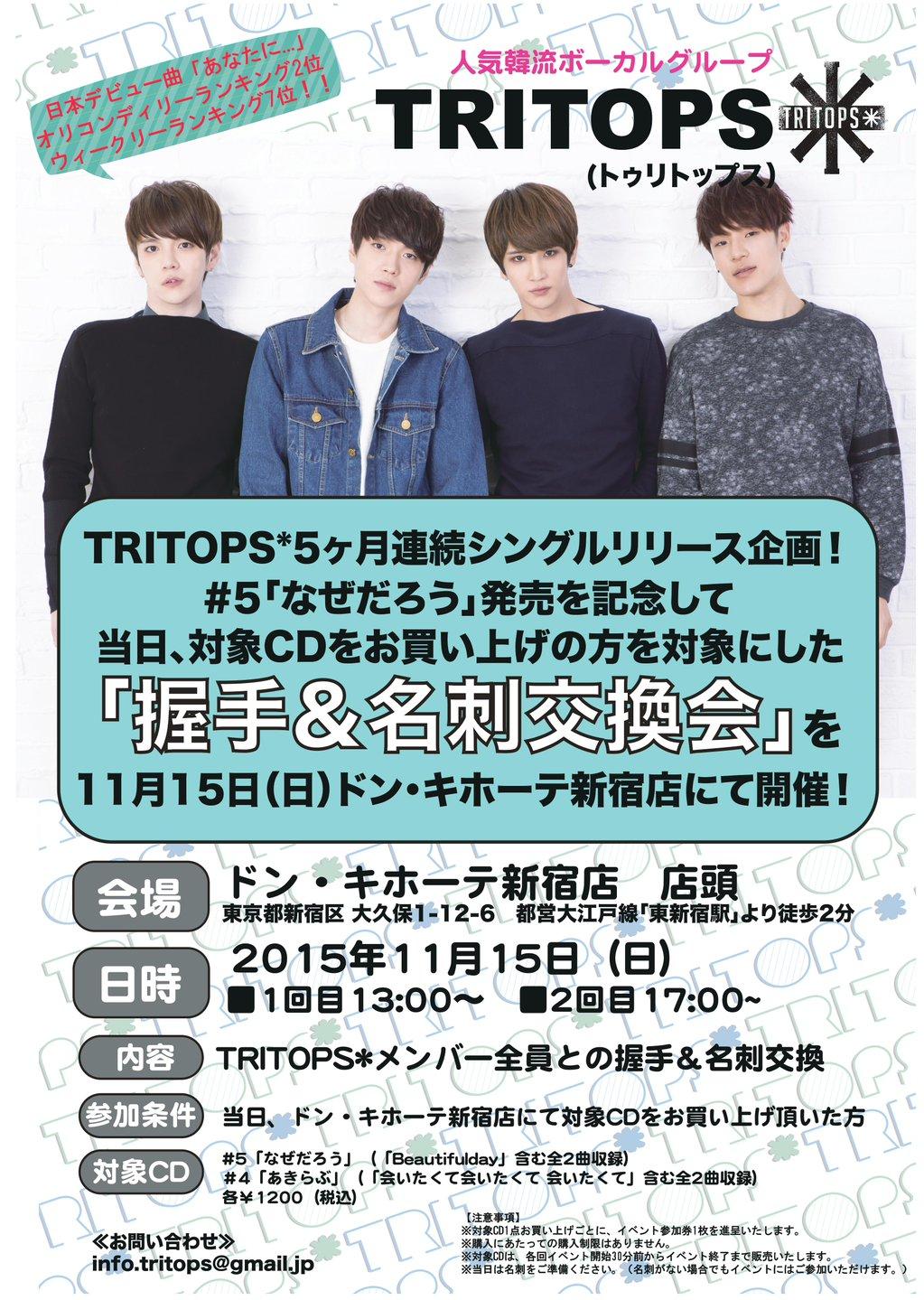 ドンキ新宿店にてTRITOPS(トゥリトップス)握手&名刺交換会11/15(日)