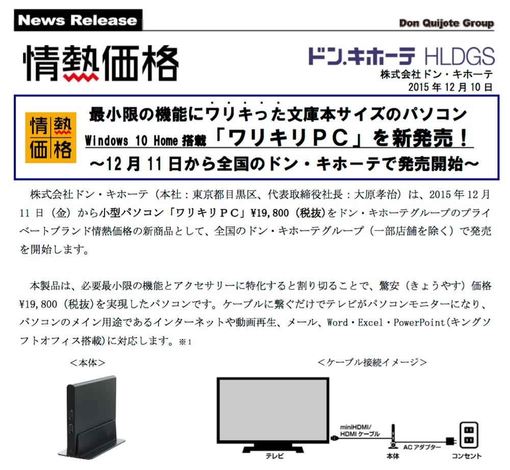 ドンキ Windows 10 Home 搭載「ワリキリPC」を新発売!12月11日から全国発売開始
