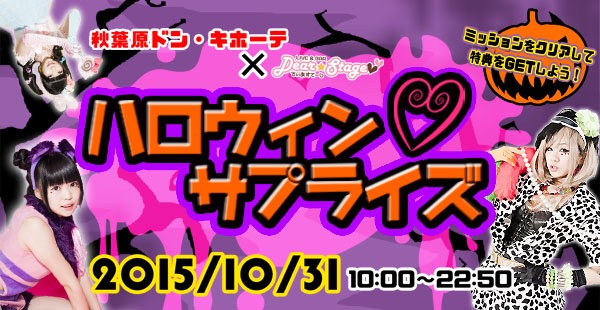 ドンキ秋葉原×ディアステージコラボイベント『ハロウィンサプライズ』開催決定!