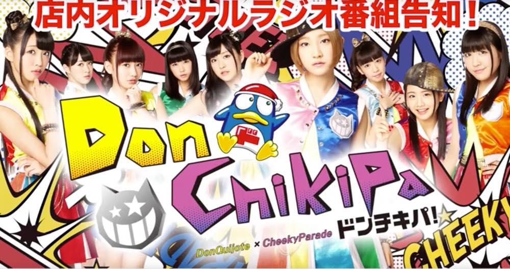「ドンチキパ!」第26回オリジナルコスチューム「キャンディーパレード」編が放送中!