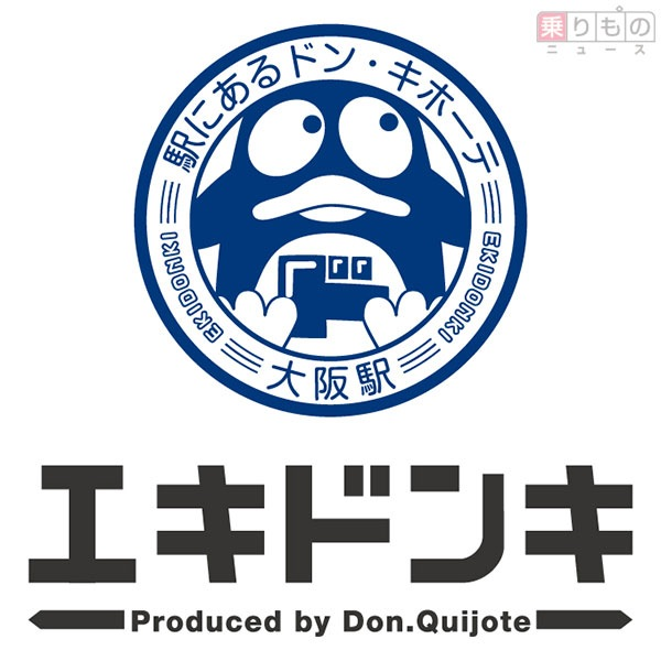 『エキドンキ エキマルシェ大阪店』JR大阪駅桜橋口10/30(金)10時オープン!