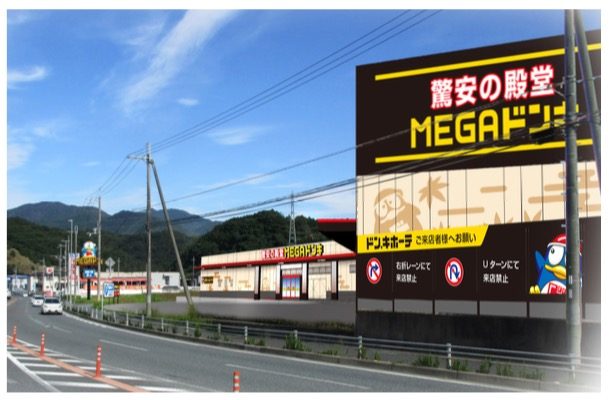 MEGAドン・キホーテ福知山店9月22日オープン!京都府 北近畿初出店