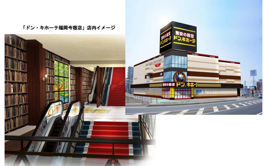 ドン・キホーテ福岡今宿店9月23日オープン!福岡県福岡市西区西都