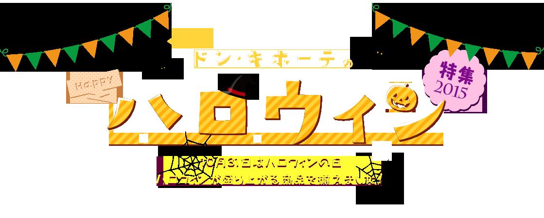 ドン・キホーテのHAPPYハロウィン特集2015!驚安!盛り上がる商品!