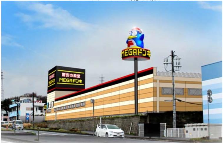 MEGAドン・キホーテ 日立店7月22日オープン!茨城県日立市東滑川町