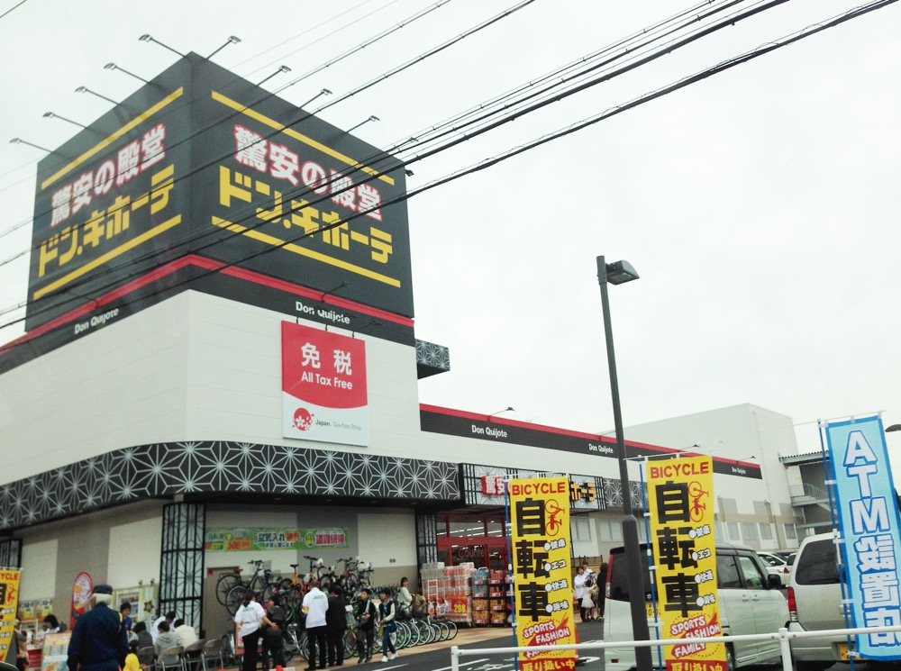 ドン・キホーテ伊勢店が本日オープン!三重県伊勢市中須町 627-3