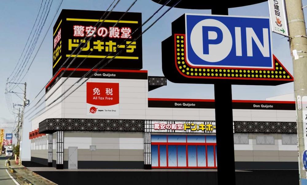 ドンキ伊勢店には『無料シャトルバス』があるんです!