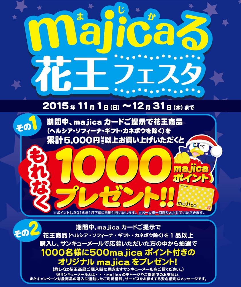 『majicaる花王フェスタ』開催!1000円分ポイント還元!11/1~12/31まで