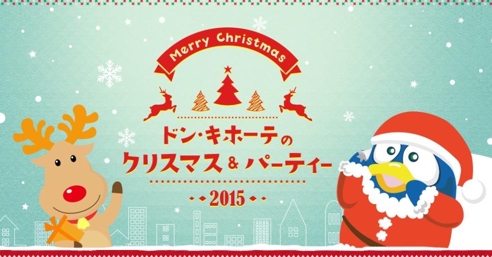 ドンキのクリスマス&パーティー2015特集ページが公開されました!