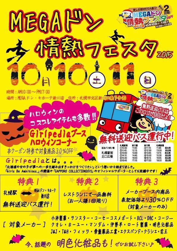 ドンキ新川店【MEGAドン情熱フェスタ】10月10日&11日11:00〜17:00