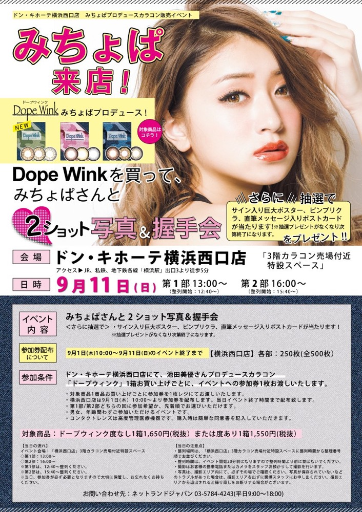 ドンキ横浜西口店 みちょぱ写真&握手会イベント9月11日13:00〜16:00〜