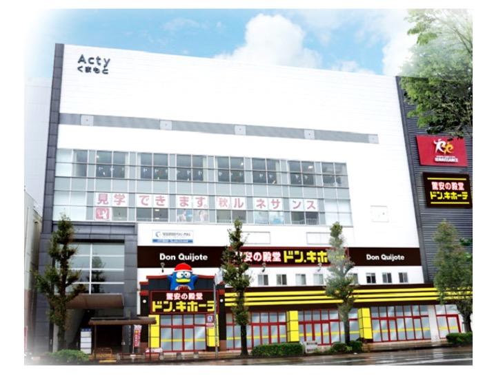 ドン・キホーテ南熊本店8月11日オープン!熊本県熊本市中央区南熊本