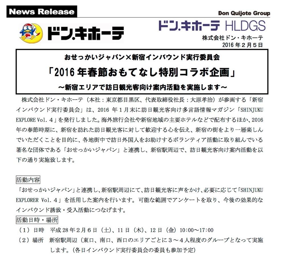 2016年春節おもてなし特別コラボ企画!おせっかいジャパン×新宿インバウンド実行委員会