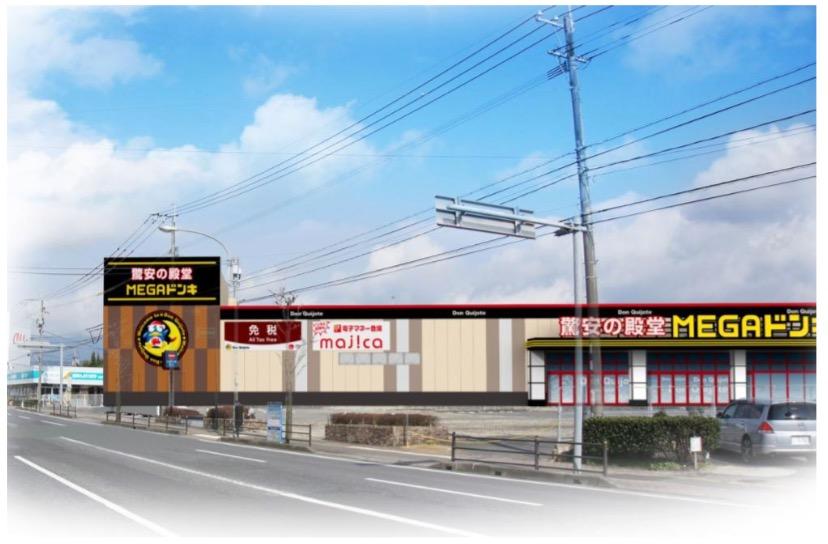 MEGAドン・キホーテ大村インター店オープン!4月28日2016年