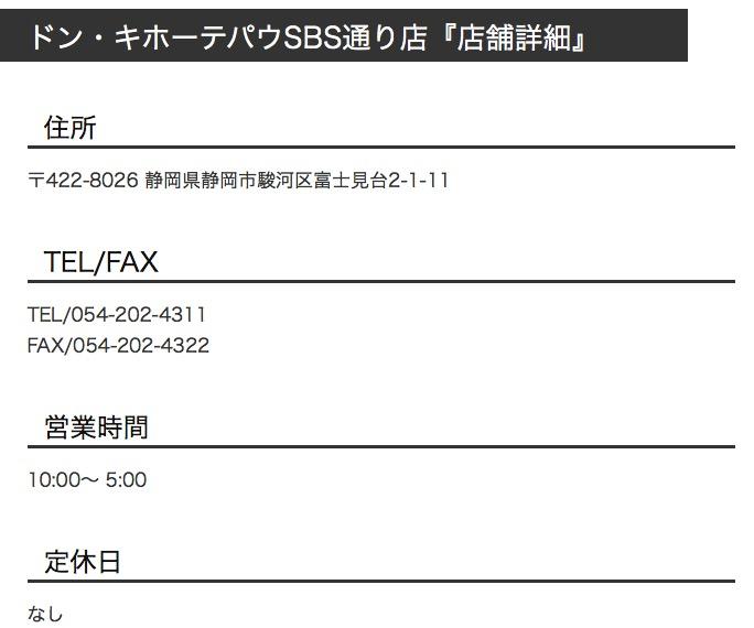 ドン・キホーテ パウSBS通り店にて「鈴木奈々」を発見!ファッションモデル芸能人タレント