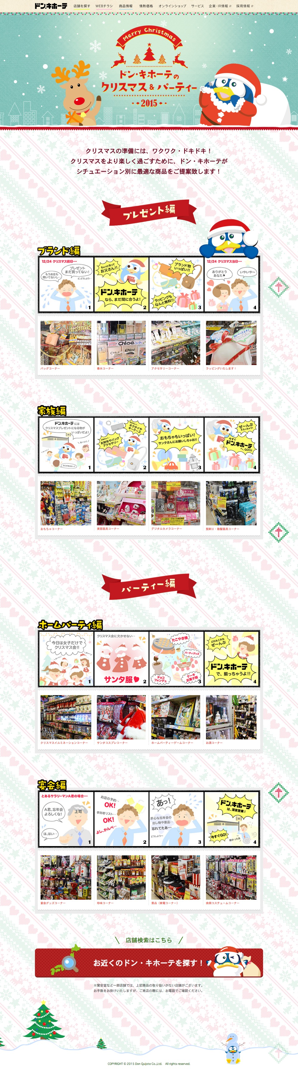 screencapture-www-donki-com-season-christmas2015-1449474578366-web