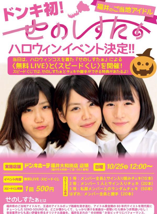 ドンキ福井大和田店『せのしすたぁ』ハロウィンイベント開催!10月25日12時〜