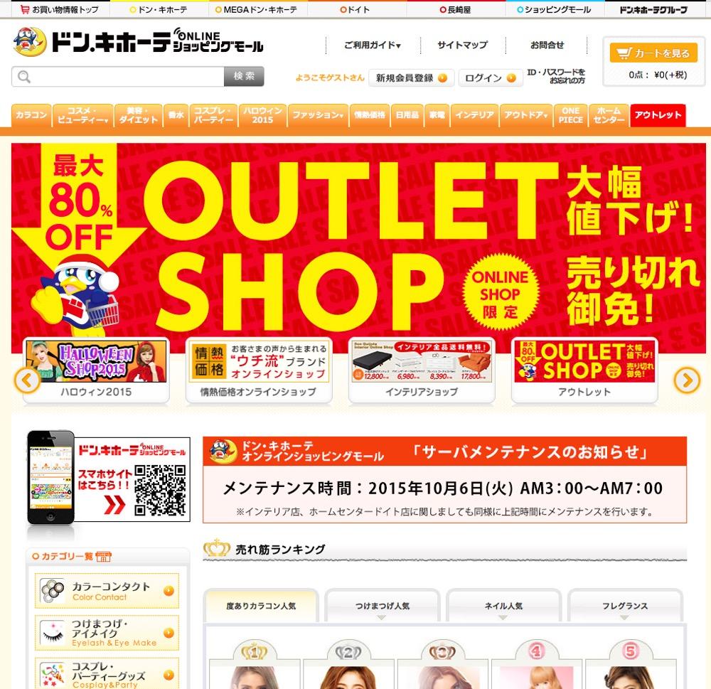 ドンキオンラインショッピングモール【サーバメンテナンスのお知らせ】