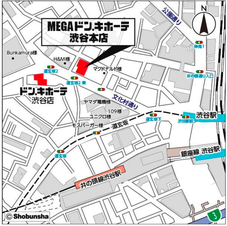 MEGAドン・キホーテ渋谷本店が5月12日オープン!24時間営業|渋谷駅ハチ公口