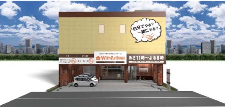 ドンキ『ドイト ウィズ リ・ホーム新宿下落合店』12月5日オープン!@東京都新宿区下落合