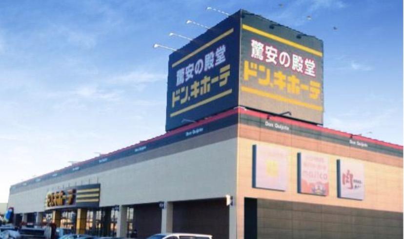 ドン・キホーテ静岡山崎店オープン!静岡県静岡市葵区2015年12月18日