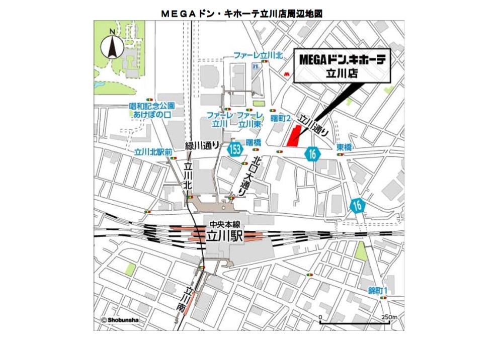 MEGAドン・キホーテ立川店オープン!東京都立川市曙町2016年2月5日