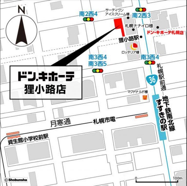 ドン・キホーテ狸小路店が1月19日オープン!北海道札幌市中央区南