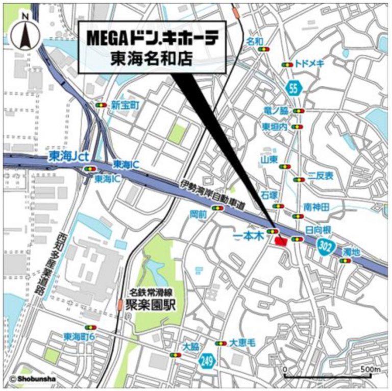 MEGAドン・キホーテ東海名和店7月22日オープン!愛知県東海市名和町日向根