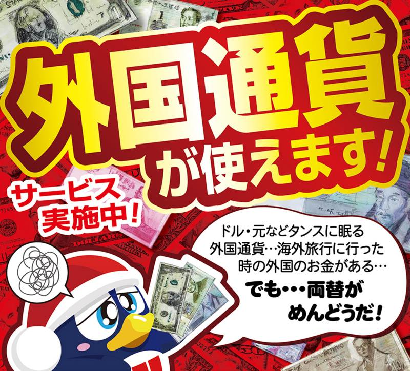 ドンキ外国通貨支払い分のみ8%OFF《10月末までキャンペーン実施中》