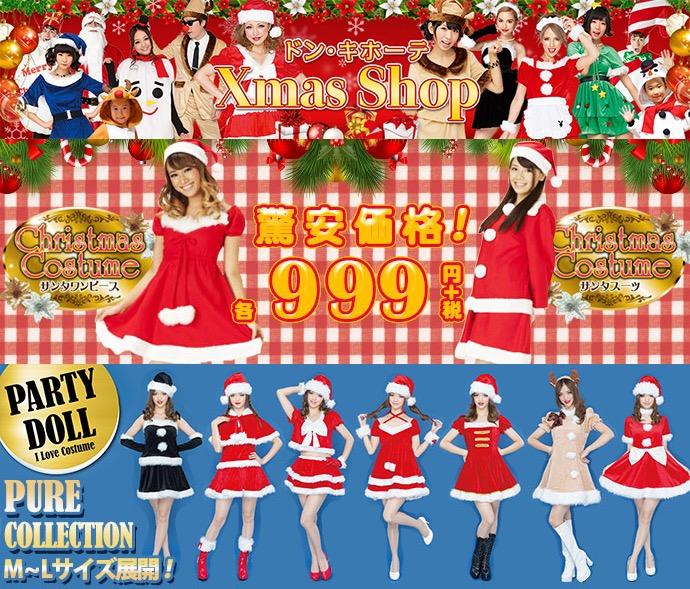 ドンキのクリスマスコスプレ衣装!クリスマスショップ人気おすすめ商品