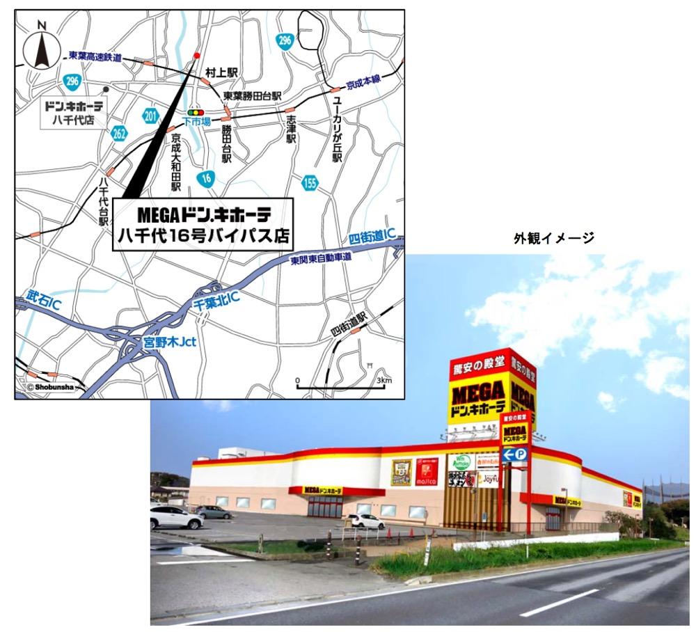 MEGAドンキ八千代16号バイパス店10月14日オープン!千葉県八千代市村上1245