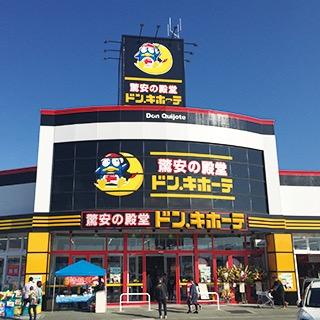 ドン・キホーテ八女店が10月27日オープン!福岡県八女市納楚
