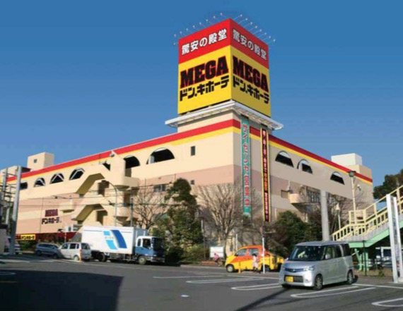 MEGAドン・キホーテ綾瀬店 午前9時オープンしました!神奈川県綾瀬市