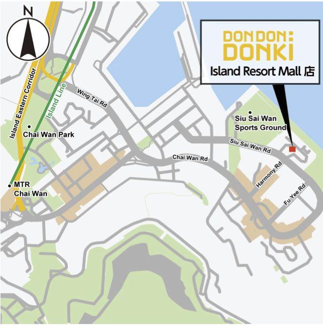 DON DON DONKI アイランドリゾート店 2月4日オープン!IslandResortMall 28SiuSaiWanRoad,SiuSaiWan  Hong Kong