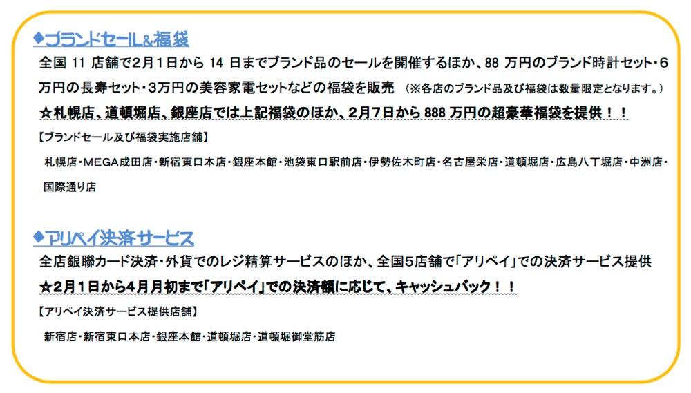 春節期の『おもてなしサービス』強化 888万円の超豪華福袋を提供します!