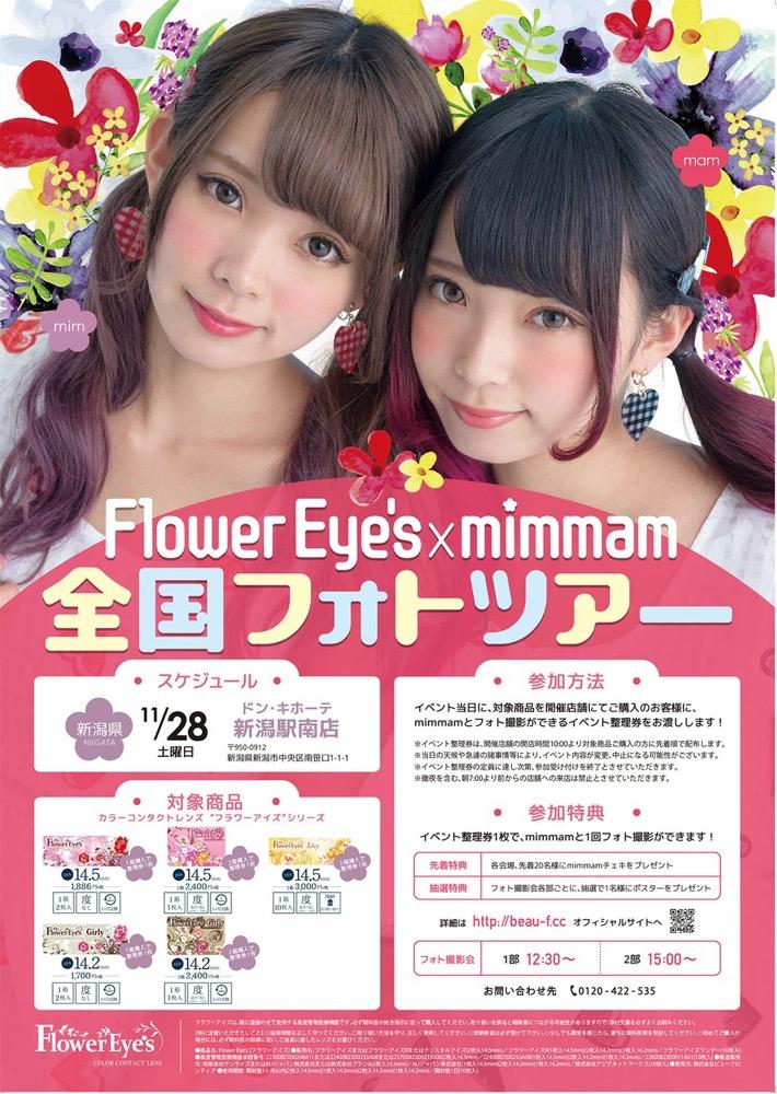 ドンキ新潟駅南店『双子ユニットmimmamイベント』フォト撮影会開催カラコン Flower Eyes