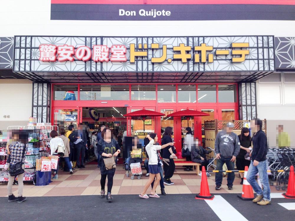 ドン・キホーテ伊勢店オープンセールに行ってみた!結構混んでたよ!