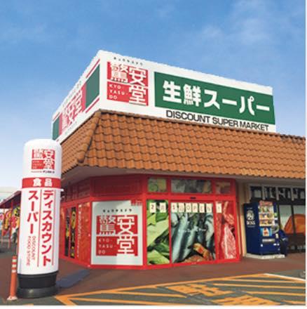 驚安堂あきる野店2月1日オープン!東京都あきる野市小川東