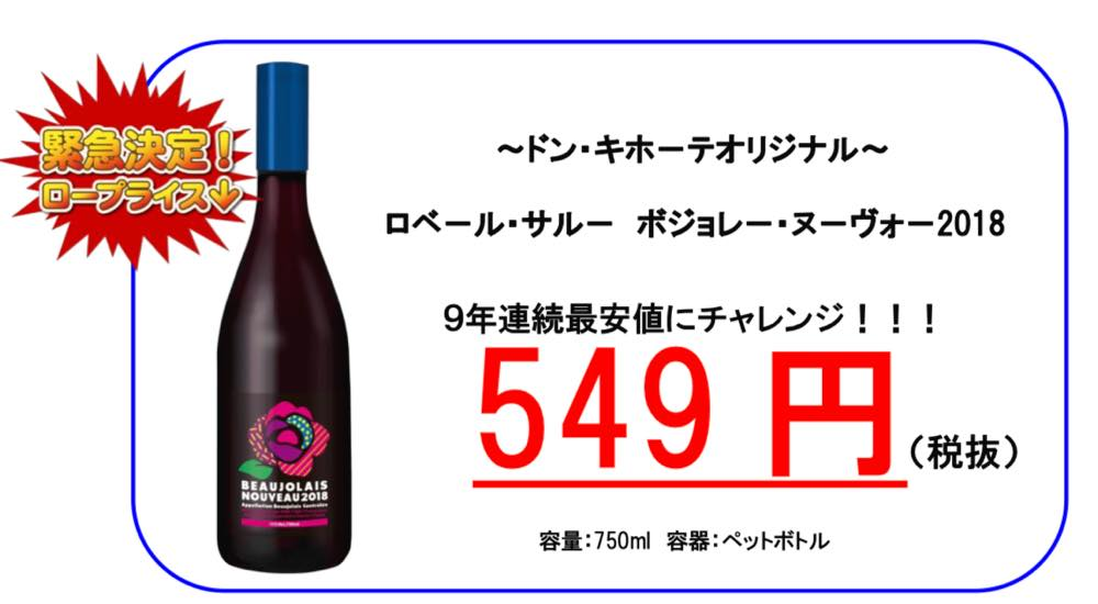 驚安最終値下げ ドン・キホーテオリジナルボジョレー549円(税抜)にて販売!