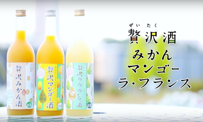 ドンキの贅沢果実酒シリーズ(みかん マンゴー ラフランス)3種の果実酒