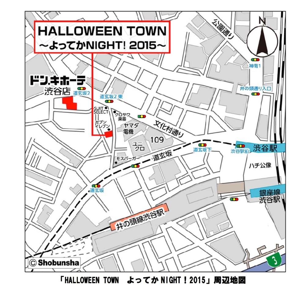 HALLOWEENTOWNよってかNIGHT!2015オープン!ドンキ初ハロウィングッズ専門店10月23日期間限定