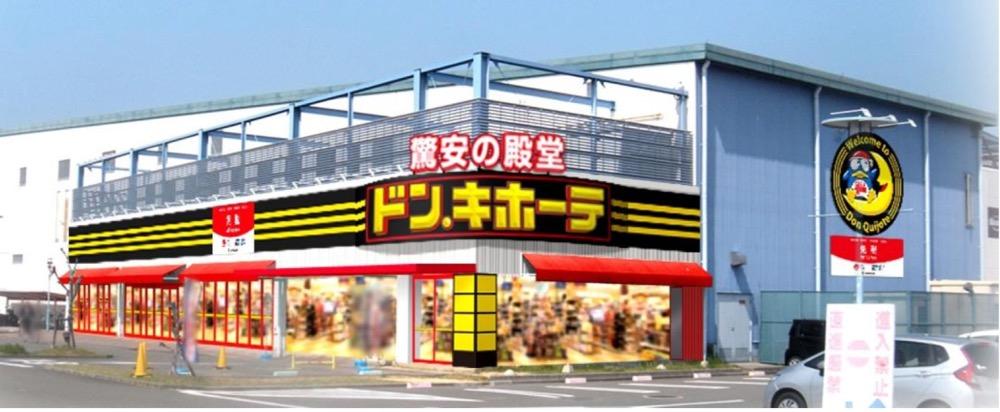 ドン・キホーテ今治店2月22日オープン!愛媛県今治市東村