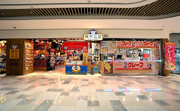 12月18日 情熱笑店 ピーク・ギャレリア店がオープンいたしました!情熱笑店 山頂廣場