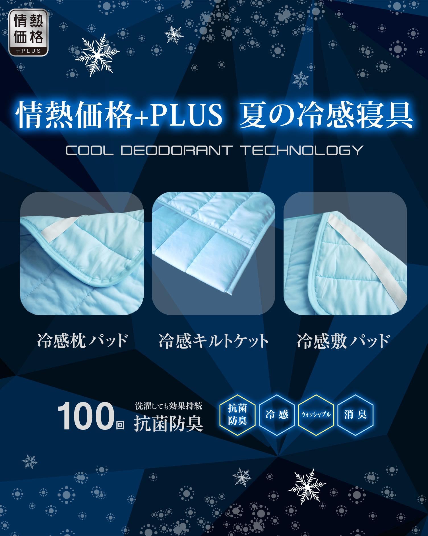 ドンキ「冷感寝具」新消臭素材「キュートリー」情熱価格商品