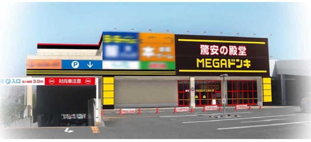 MEGAドン・キホーテ和泉中央店2月15日オープン!大阪府和泉市いぶき野5丁目6番17号