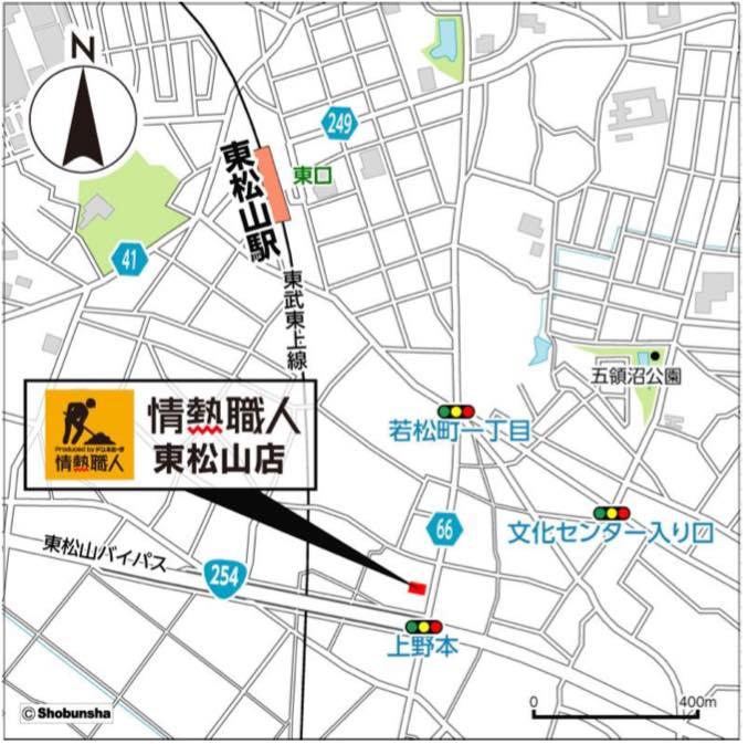情熱職人東松山店9月13日オープン!埼玉県東松山市上野本