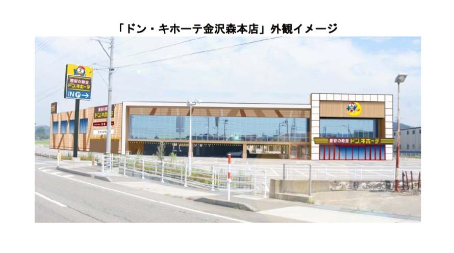 ドンキ金沢森本店、本日午前9時オープン!石川県金沢市南森本町ニ11-1