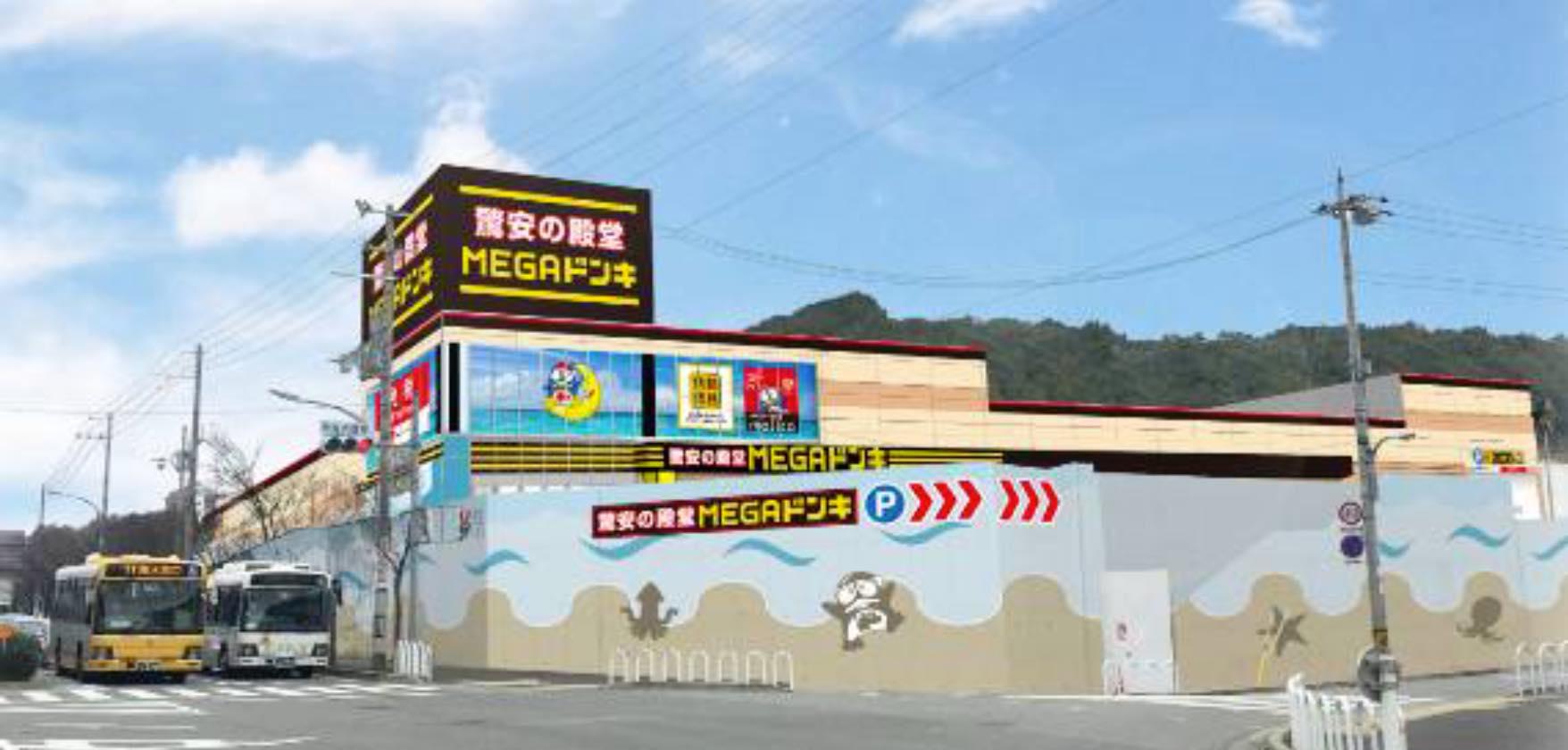 MEGAドン・キホーテ神戸学園都市店が6月16日オープン!兵庫県神戸市垂水区小束山手2丁目1-1