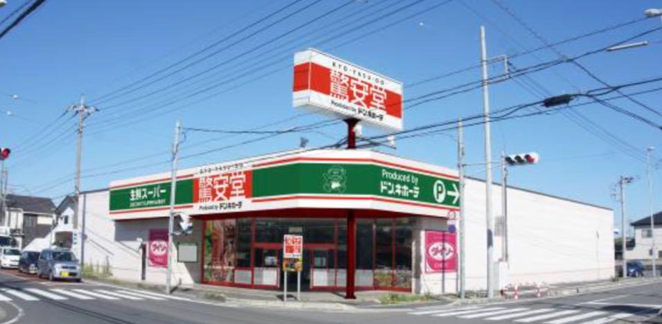 ドンキ驚安堂 松伏店が11月19日午前9時オープンいたしました!@埼玉県北葛飾郡松伏町松伏3274